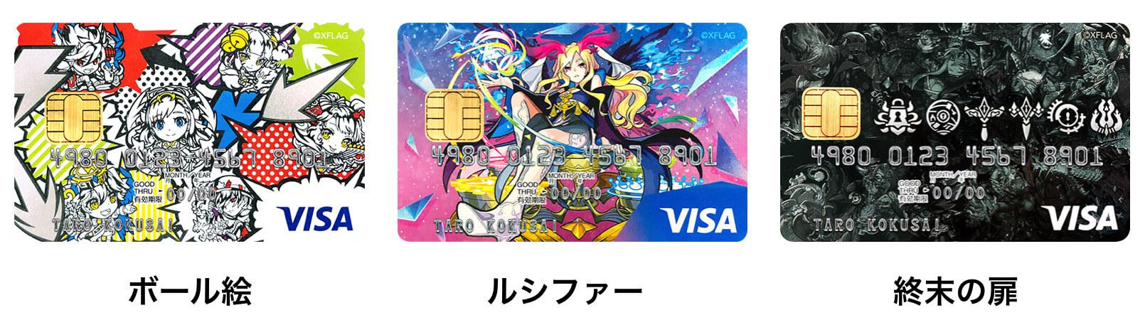 モンスターストライクVISAカード キャラクター クレジットカード