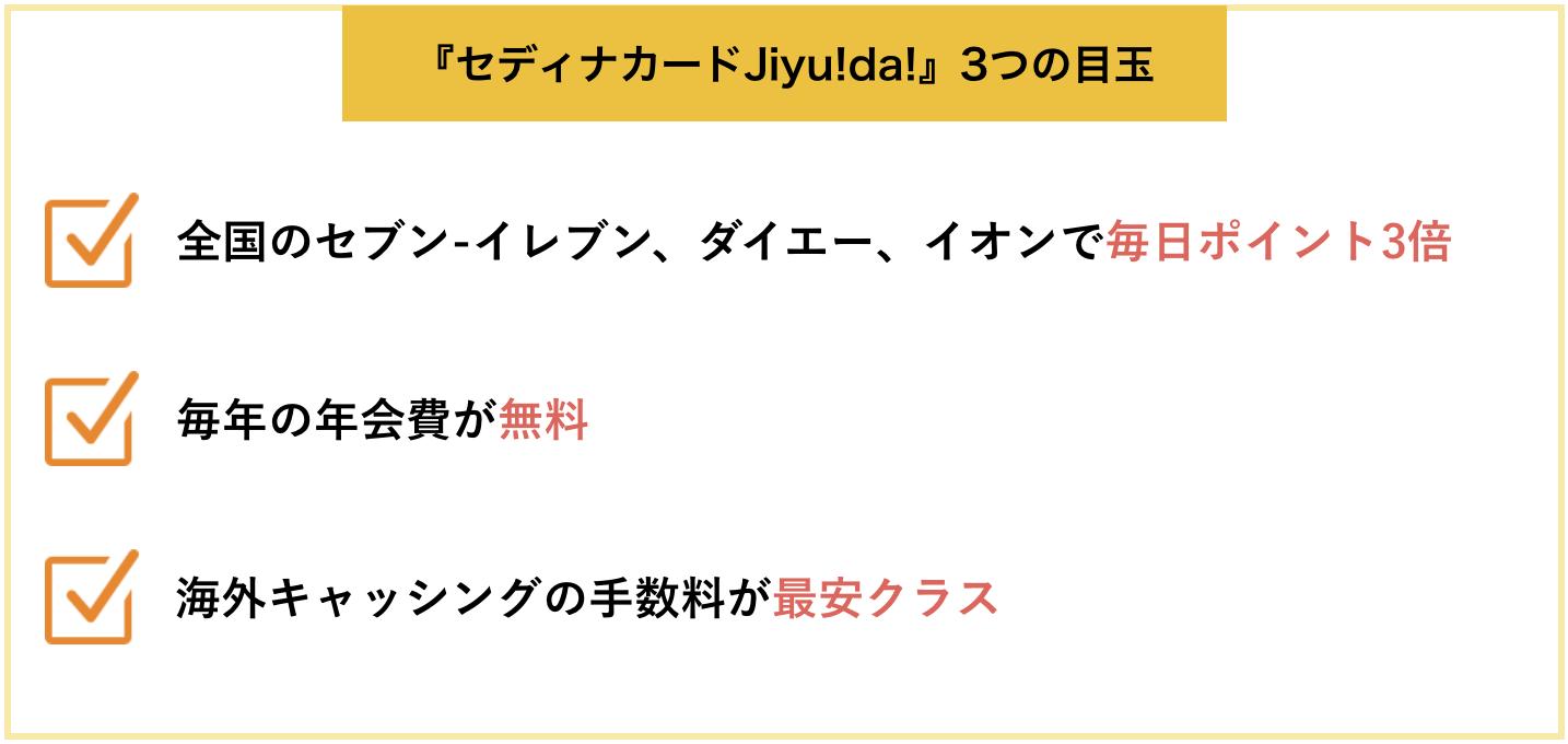 『セディナカードJiyu!da!』3つの目玉