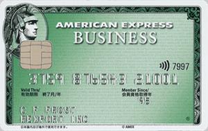 アメリカン・エキスプレス・ ビジネス・カードの券面