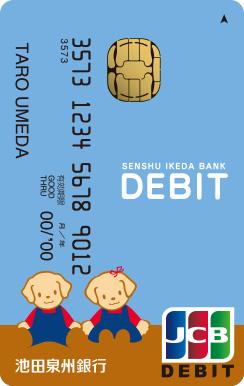 池田泉州JCBデビットカードの券面