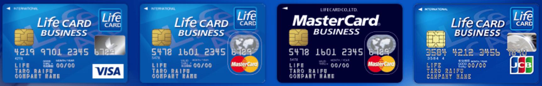ライフカードビジネスの4種の券面