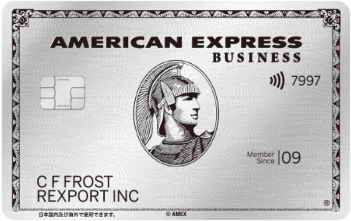 アメリカン・エキスプレス・ビジネス・プラチナ・カードの券面