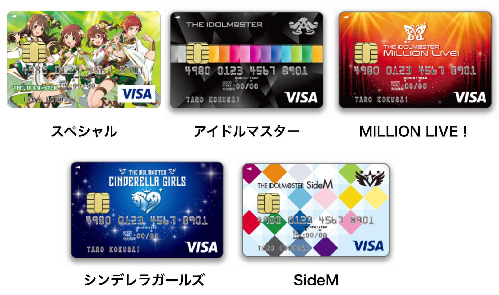アイドルマスターVISAカード キャラクター クレジットカード