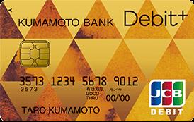 熊本銀行のDebit+ ゴールドカードの券面