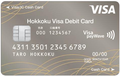 北國Visaデビットカード クラシックの券面