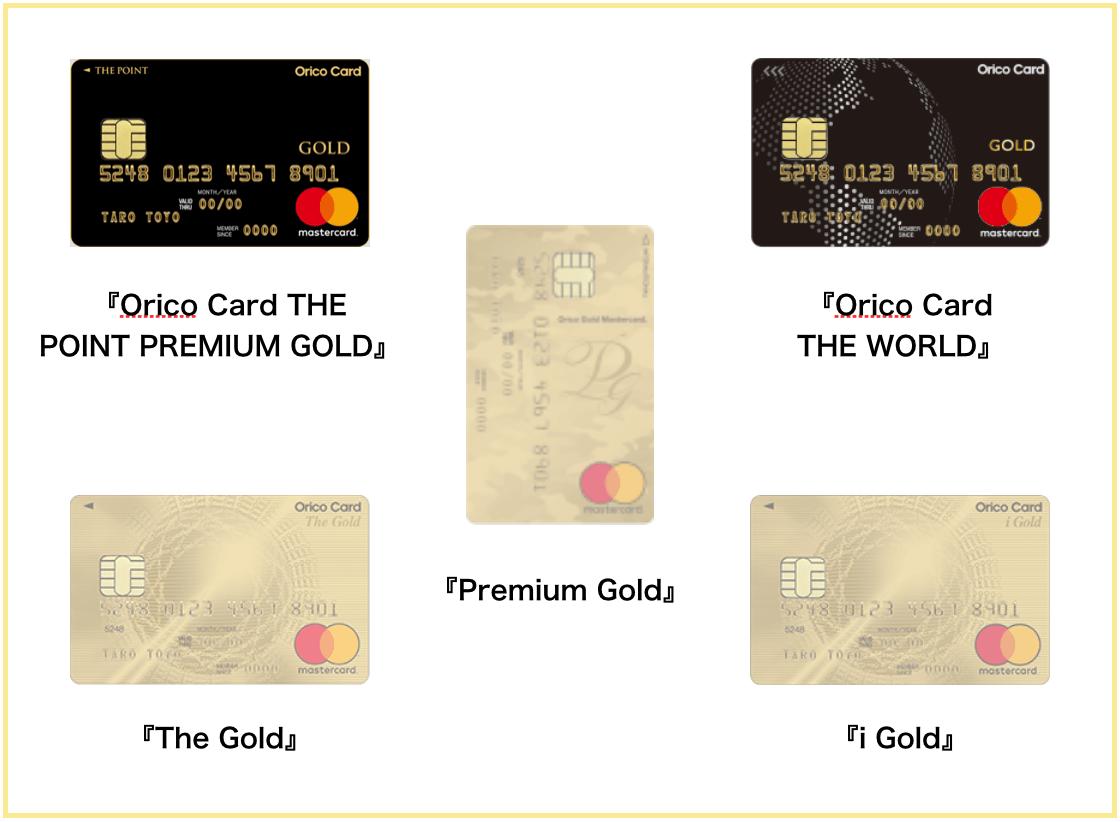 オリコ ゴールドカードのおすすめは2つ