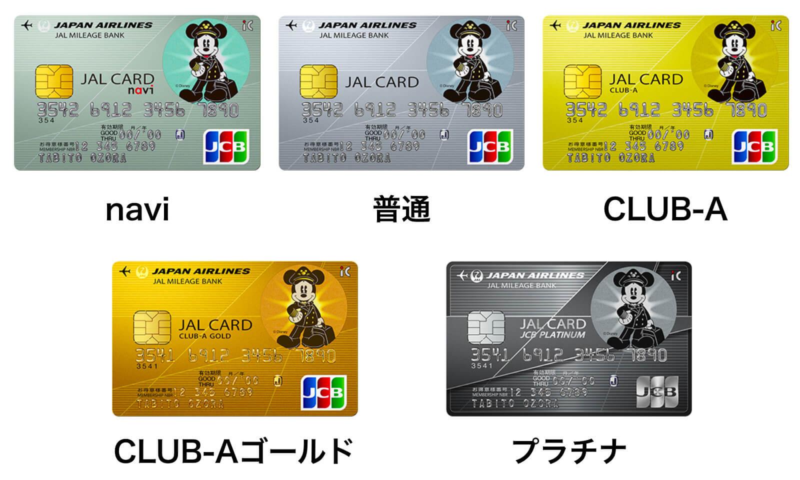 JALカード(ディズニー・デザイン) の券面