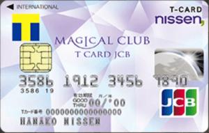 マジカルクラブTカードJCBの券面(ICチップ付き)