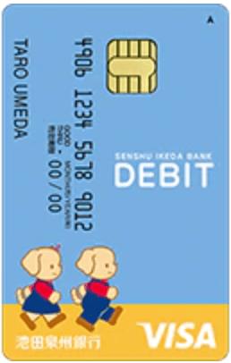 池田泉州VISAデビットカードの券面