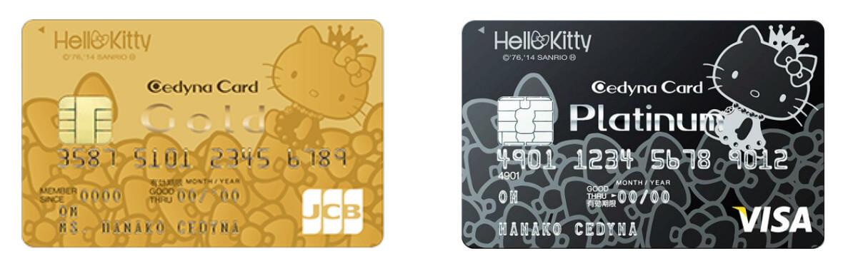 セディナゴールドカード ハローキティ セディナプラチナカード ハローキティ キャラクター クレジットカード