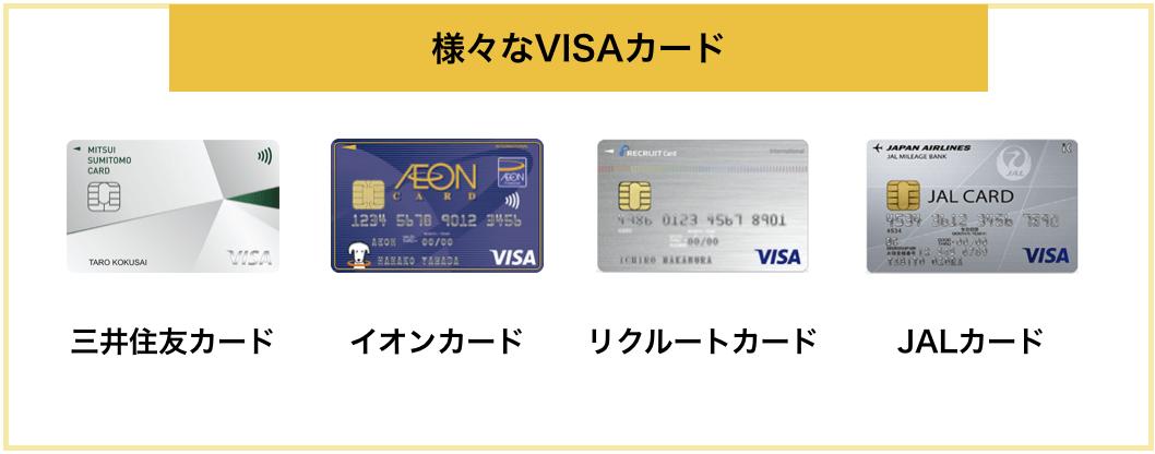 様々なVISAカード