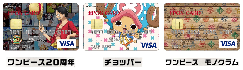 ワンピース エポスカードの券面3種類