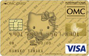OMC GOLDカード ハローキティ キャラクター クレジットカード