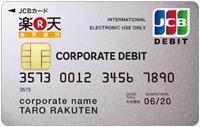 楽天銀行ビジネスデビットカード(JCB)の券面