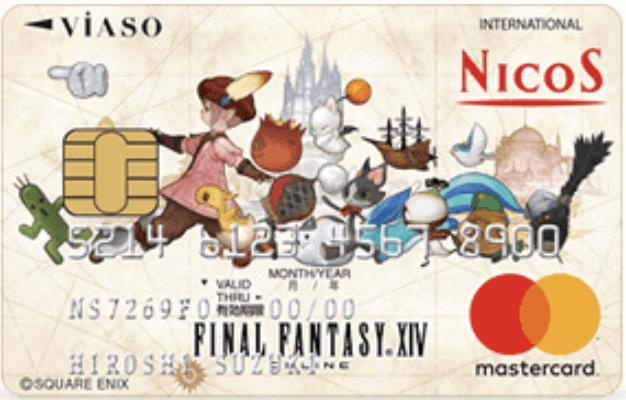 VIASOカード(ファイナルファンタジーXIVデザイン)の券面