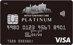 三井住友プラチナカードのVISAの新券面(2019年3月版)