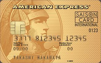 セゾンゴールド・アメリカン・エキスプレス・カードの券面(2019年7月版)