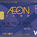 イオンカードセレクトのVISAの券面(2019年2月版)