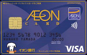イオンカードセレクト VISA 券面 201902