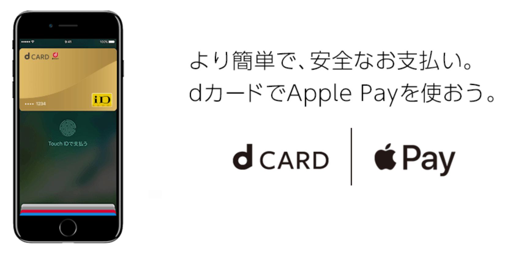 dカード GOLDはApple Payに対応