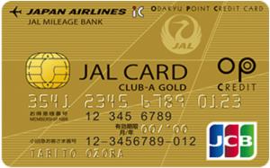 JALカード OPクレジット CLUB-Aゴールドカードの新券面(2019年3月版)