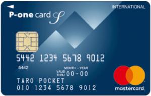 P-oneカード<Standard>の新Mastercardロゴの券面
