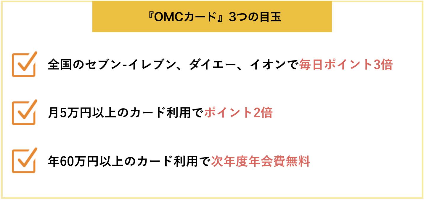 『OMCカード』3つの目玉