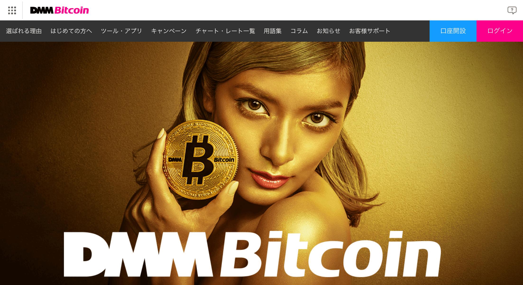 DMMビットコインの公式ページTOP画像