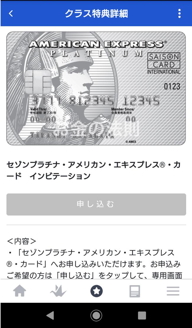 セゾンクラッセ クラス星5特典でセゾンプラチナ・アメリカン・エキスプレス・カードを直接申し込める