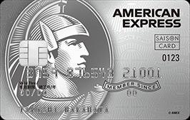 セゾンプラチナ・ビジネス・ アメリカン・エキスプレス・カードの券面(2020年1月版)