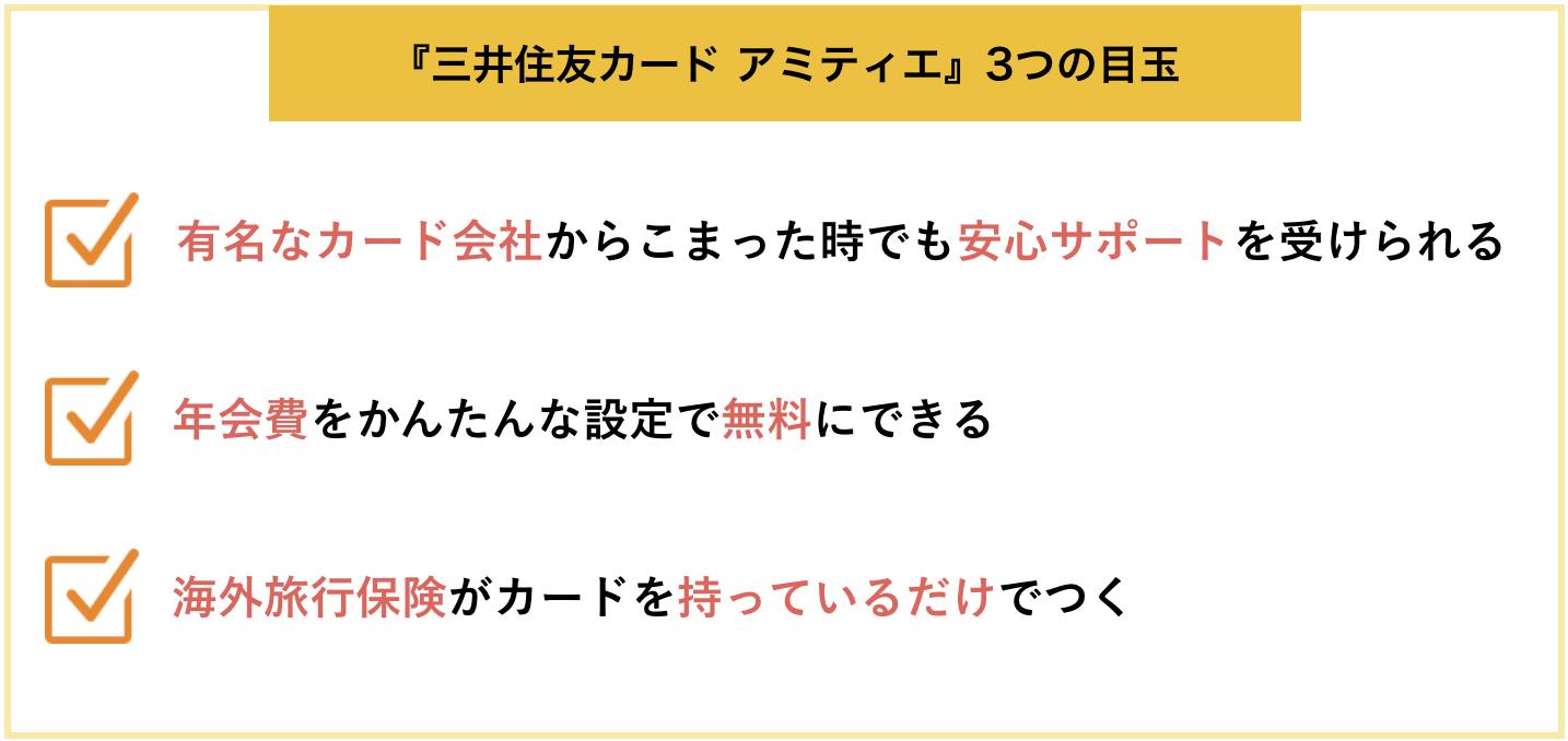 三井住友カード アミティエの3つの目玉