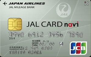 JALカード navi(学生専用)のJCBブランドの券面