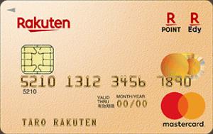 楽天ゴールドカード Mastercardの新券面(2019年2月版)