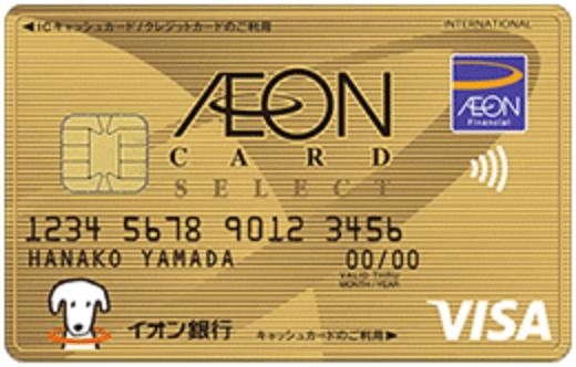 イオンゴールドカードの新券面(2019年5月版)