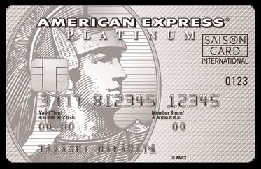 セゾンプラチナ・アメリカン・エキスプレス・カードの券面(2019年7月版)