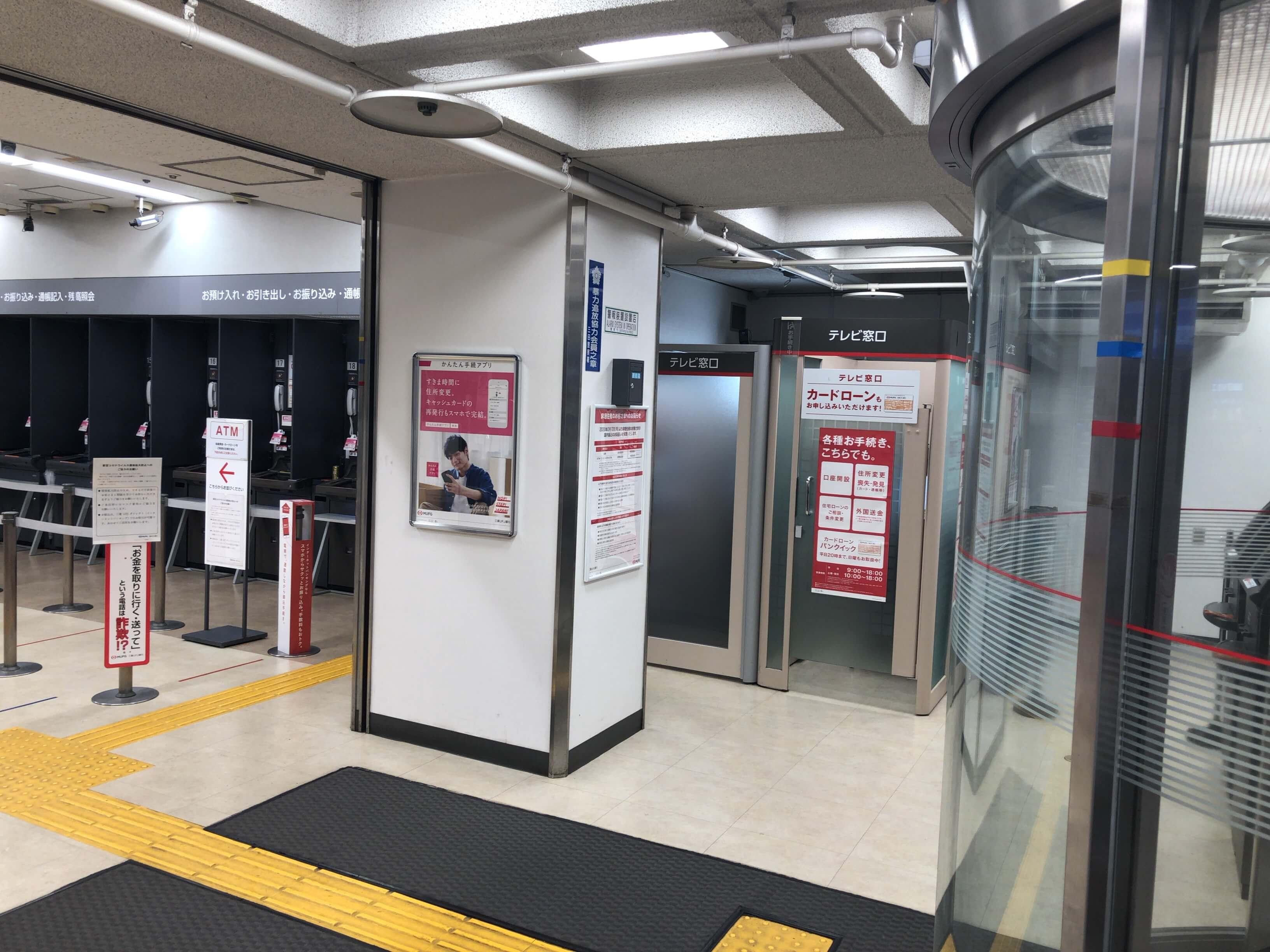 三菱UFJ銀行カードローンのテレビ窓口