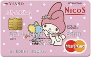 マイメロディ VIASOカード(Mastercard)の券面