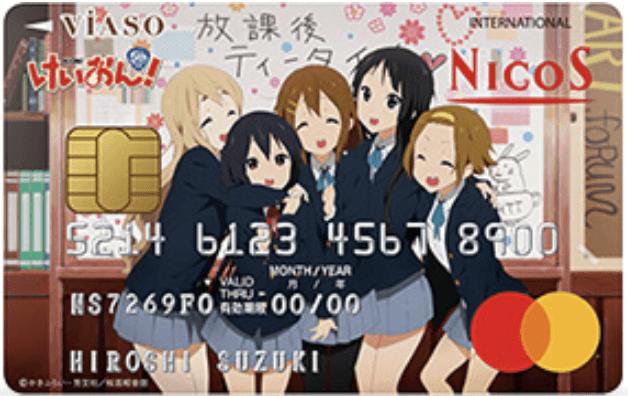 VIASOカード(けいおん!デザイン)キャラクターの券面