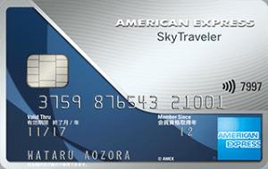 アメリカン・エキスプレス・スカイ・トラベラー・カードの券面