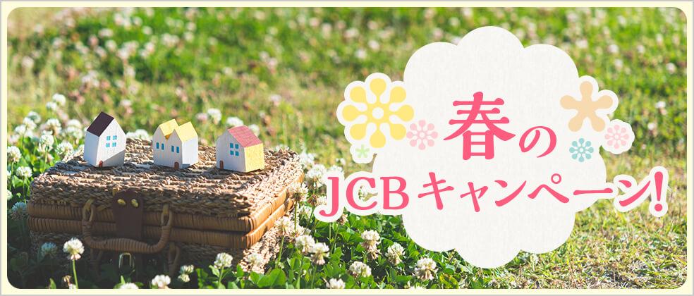 50%キャッシュバック!春のJCBキャンペーン!