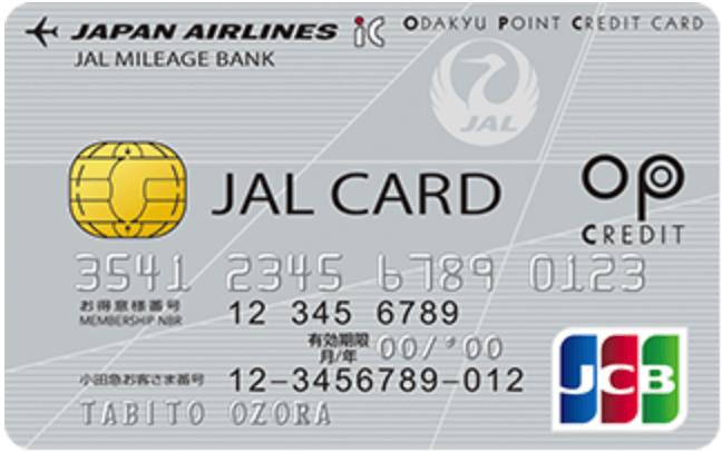 JALカード OPクレジット 普通カードの新券面(2019年3月版)