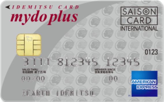 出光カードまいどプラスのIC付きAMEXのシルバー券面