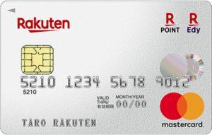 楽天カードの新しいMastercardブランドロゴの券面(2019年2月版)