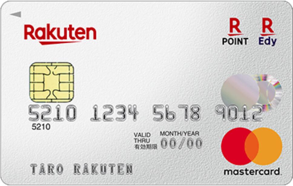 楽天カードの新Mastercardロゴの券面(2019年2月版)