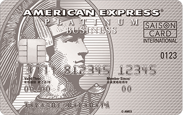 セゾンプラチナ・ビジネス・アメリカン・エキスプレス・カードの券面(2019年7月版)