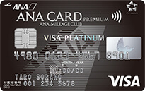 ANA VISAプラチナ プレミアムカードの券面(2019年8月版)