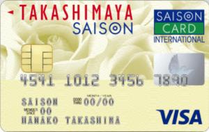タカシマヤセゾンカードのIC付きVISAの券面