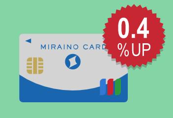 プレミアムサービスでミライノ カード(JCB)のポイント還元率が最大1.2%→1.6%にアップ!