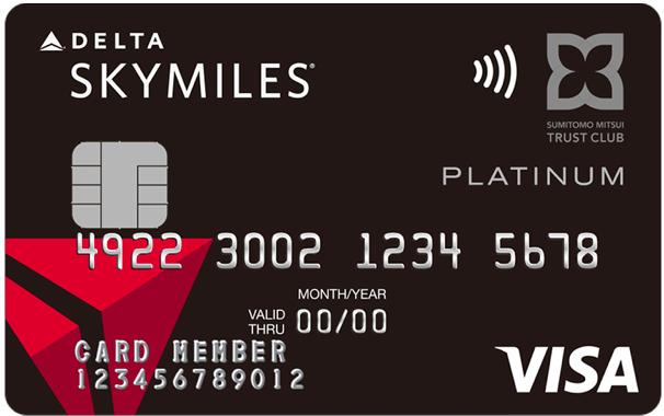 デルタ スカイマイル TRUST CLUB プラチナVISAカードの券面