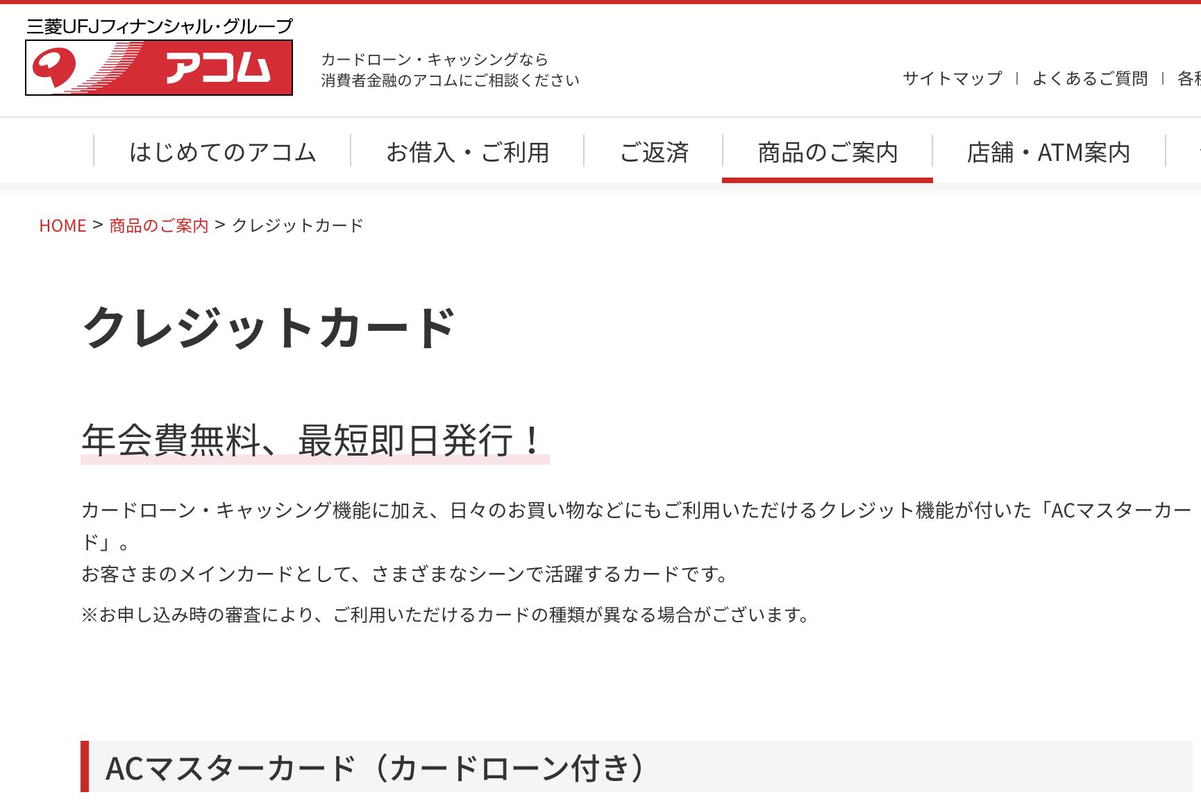 アコムクレジットカードの公式ページ